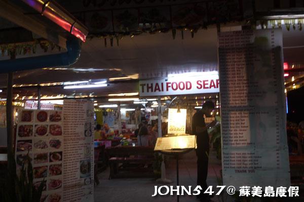 蘇美島Chaweng Street查汶小吃美食6.巷內海鮮泰式料理店.jpg