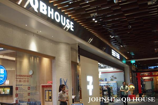 QB HOUSE三百元快速造型剪髮@松山火車站.jpg