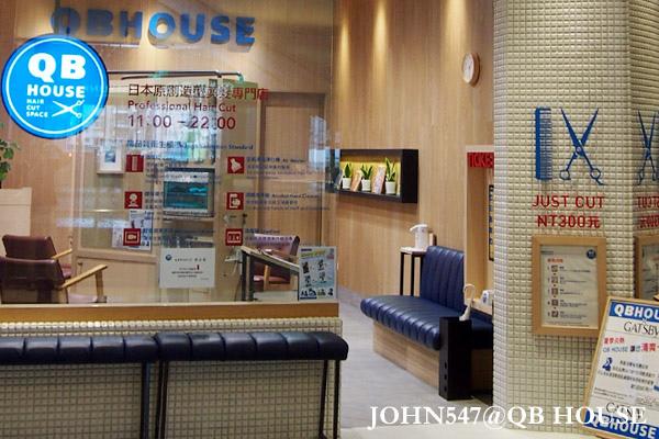 QB HOUSE三百元快速造型剪髮@松山火車站2.jpg