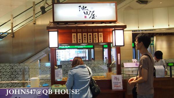 池田屋日式今川燒 松山車站CITY LINK.jpg