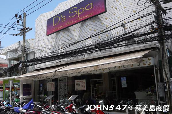 蘇美島按摩價格 Ko Samui spa1.D's SPA.jpg