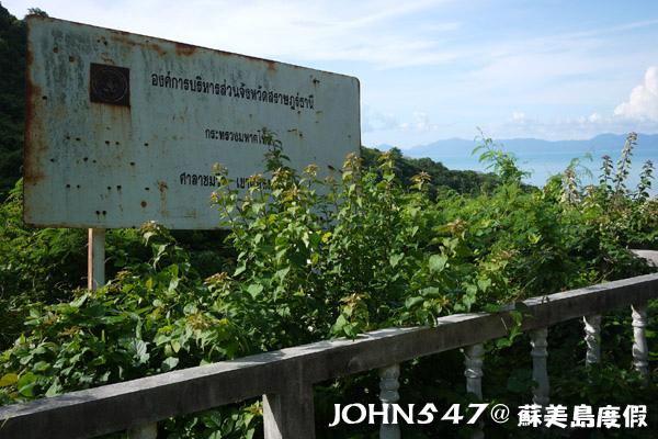 蘇美島騎機車環島18.荒廢的觀景台.jpg