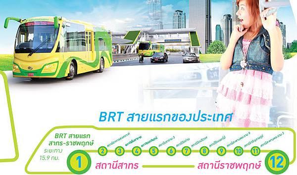 泰國曼谷 Bus Rapid Transit(BRT)公車快線