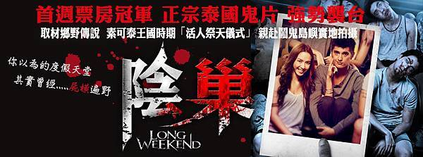 陰巢 Long weekend1.jpg