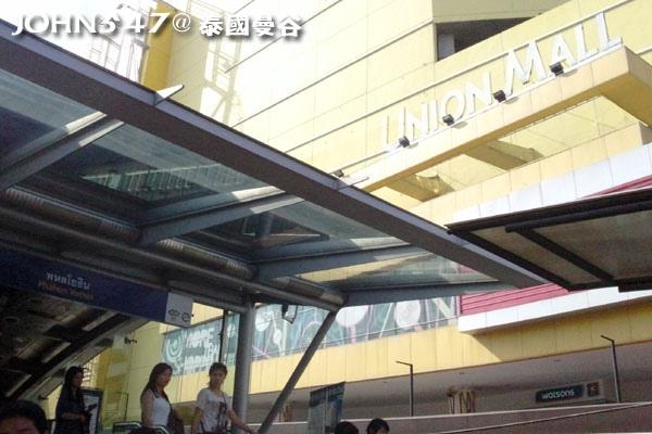 MRT Phahon Yothin 塔宏猶清站 UNION MALL百貨.jpg