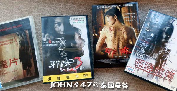 泰國鬼片、邪降dvd