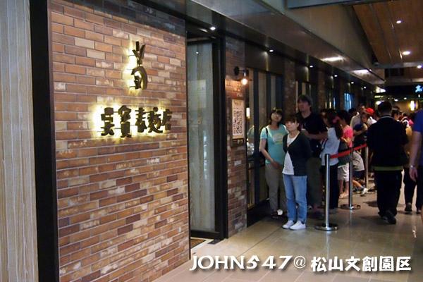松山文創園區 誠品書店 Songshan cultural park17吳寶春麵包.jpg