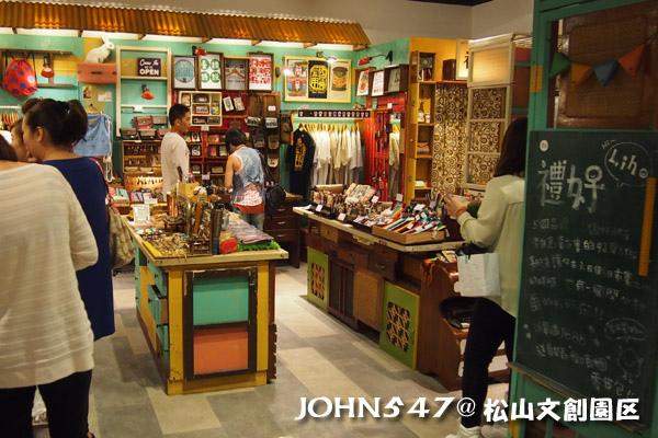 松山文創園區 誠品書店 Songshan cultural park25.jpg