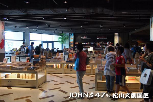 松山文創園區 誠品書店 Songshan cultural park28.jpg