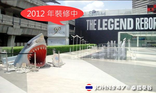 泰國曼谷SIAM 暹邏站 Siam Center百貨2012