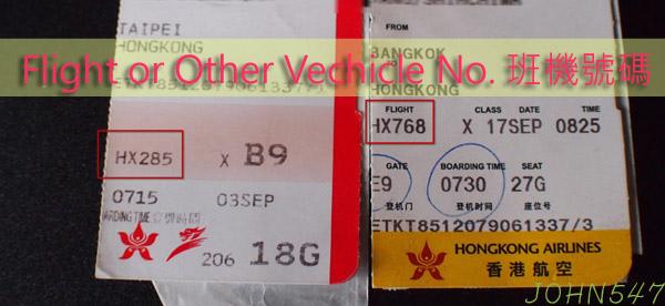 泰國出入境表格 Flight or Other Vechicle No. 班機號碼.jpg
