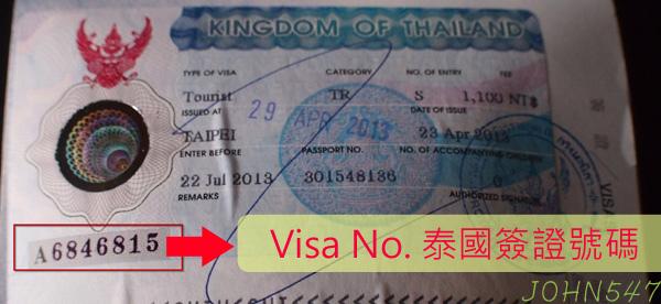 泰國出入境表格 Visa No.泰國簽證號碼.jpg