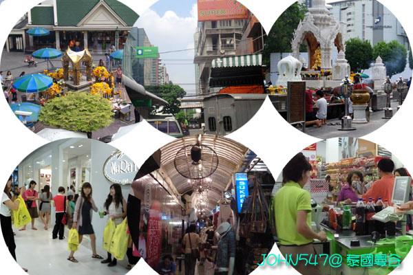 五天四夜泰國自由行行程-7第一天 換鈔 SIAM廣場.jpg