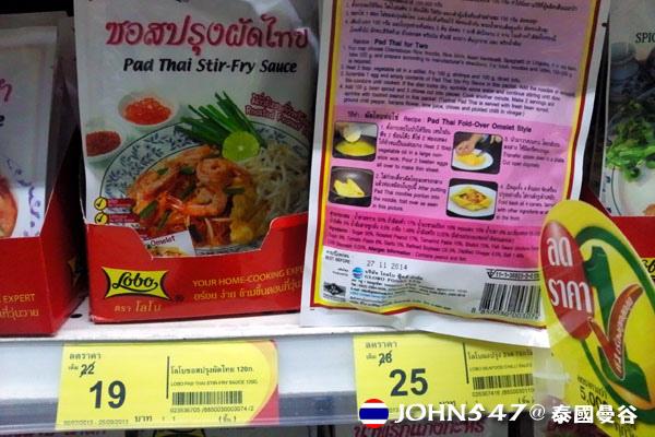 泰國曼谷Tesco Lotus連鎖大型超市 21料理包4.jpg