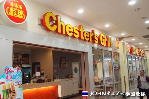泰國曼谷Tesco Lotus連鎖大型超市 速店店Chester's Grill.jpg