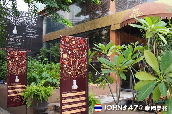 Asia Herb AssociationThong Lo東羅站.jpg