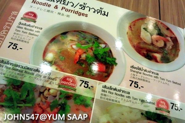 泰國曼谷連鎖小吃YUM SAAP@Mega Bangna12.jpg