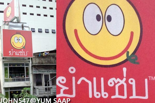 泰國曼谷連鎖小吃YUM SAAP@sala dAenG.jpg