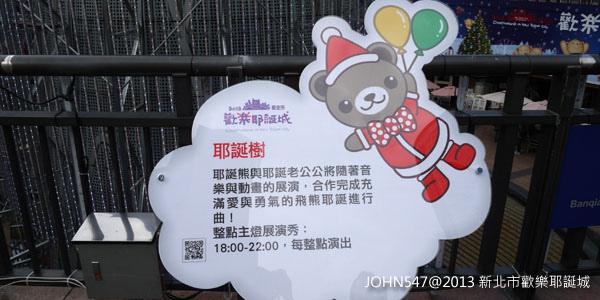 2013新北市板橋歡樂耶誕城5.jpg