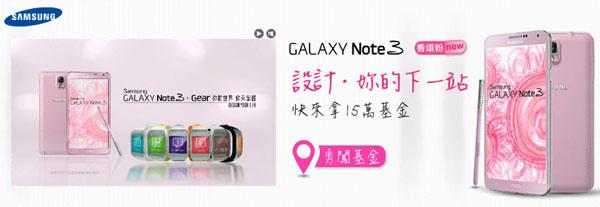 Galaxy Note3 hebe田馥甄代言 新視界基金1s.jpg