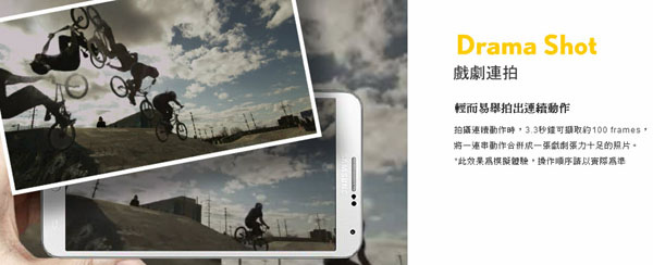 Galaxy Note3 hebe田馥甄代言 新視界基金4.jpg