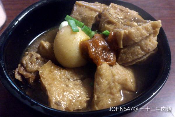 台北七十二牛肉麵 炒滷味5.jpg