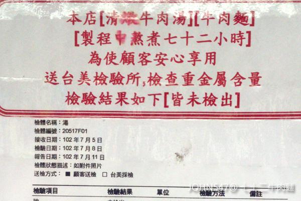 台北七十二牛肉麵 炒滷味3.jpg