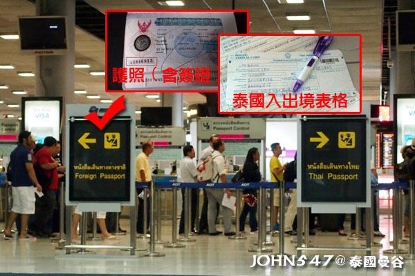 泰國曼谷機場出境.jpg