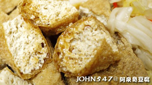 台北臭豆腐第一名 阿泉臭豆腐2.jpg