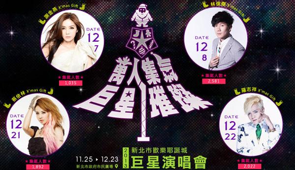 萬人集氣巨星璀璨–2013新北歡樂耶誕城巨星演唱會