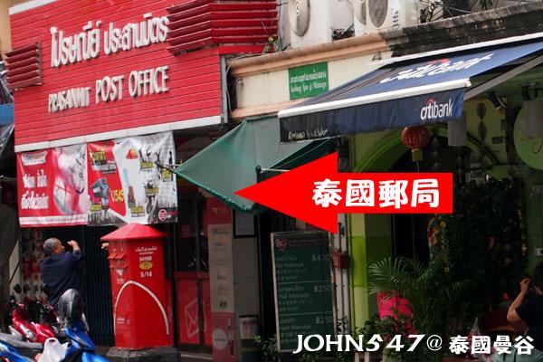 泰國郵局 Thailand Post.jpg