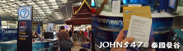 曼谷機場提供免費WIFI上網