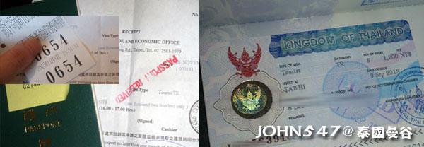 申請觀光簽證TR說明3.jpg