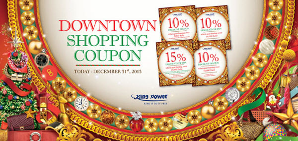 King Power ( King Of Duty Free )Downtown_Coupon.jpg