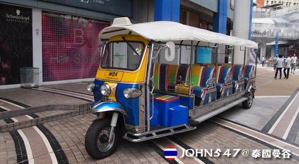 泰國曼谷MBK Center購物商場National Stadium 嘟嘟車.jpg