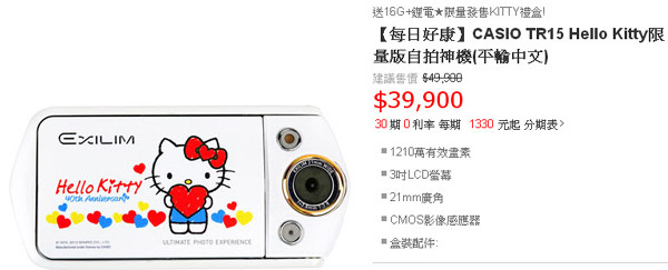CASIO TR15 Hello Kitty限量版自拍神機2013-12-22