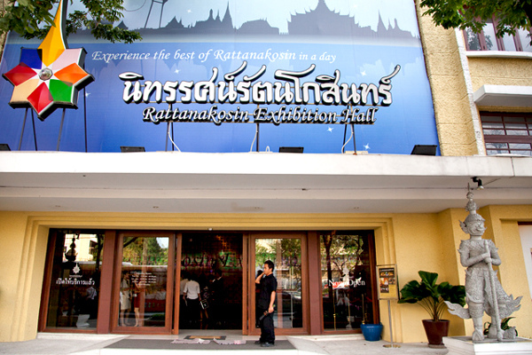 Rattanakosin Exhibition Hall 拉塔納科辛展覽館1.jpg
