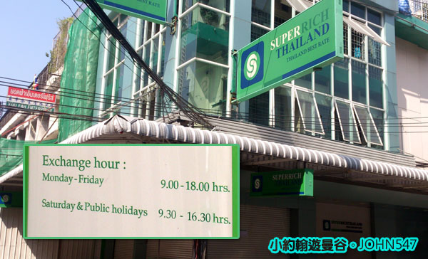 2014曼谷綠色Super Rich換泰銖