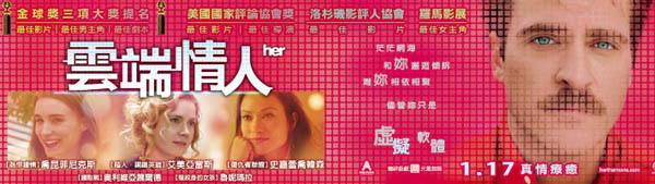 雲端情人 Her Poster.jpg