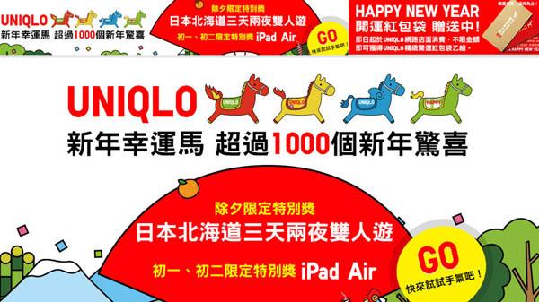 Uniqlo新年幸運馬活動來1