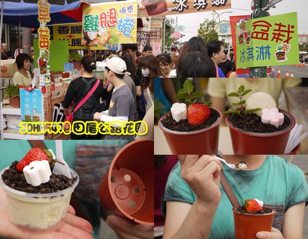 田尾公路花園 盆栽冰淇淋.jpg
