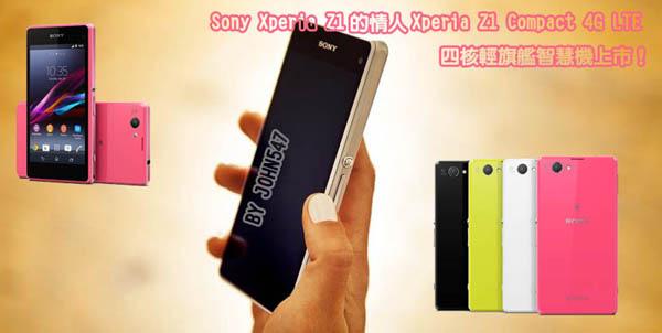 SONY Xperia Z1 Compact 4G LTE 4.3吋四核輕旗艦智慧機1