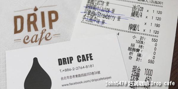 Drip Cafe 好滴咖啡(松山文創旁)名片.jpg