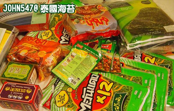 泰國量販店 海苔3.jpg