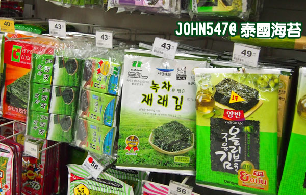 泰國量販店 海苔2.jpg