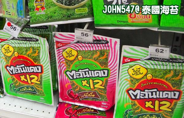 泰國量販店 海苔4.jpg