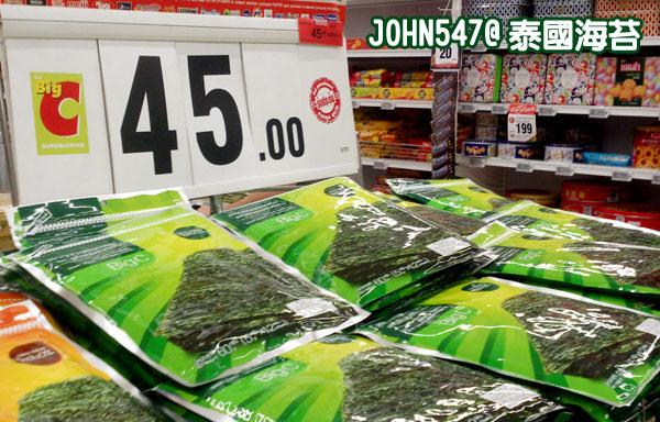泰國量販店 big c便宜海苔45泰銖.jpg