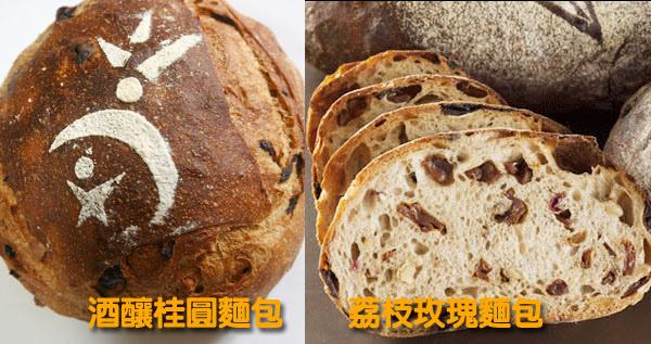 吳寶春冠軍麵包 荔枝玫瑰麵包 酒釀桂圓麵包.jpg