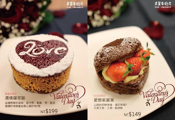 吳寶春蔥麵包 情人節羅蜜歐與茱麗葉.jpg
