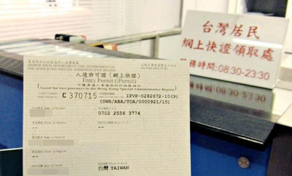 香港網上快證2